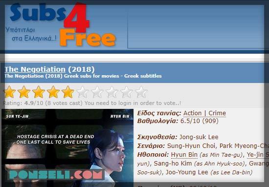 Website Subtitle Film Inggris